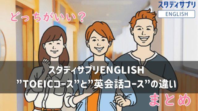 """【どっちがいい?】スタディサプリENGLISH""""TOEICコース""""と""""英会話コース""""の違い【まとめ】"""