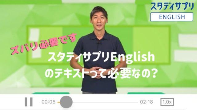 【ズバリ必要です】スタディサプリEnglishのテキストって必要なの?