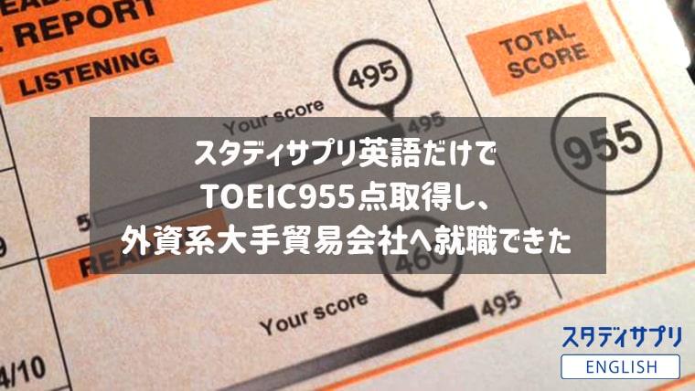 スタディサプリ英語だけでTOEIC955点取得し、外資系大手貿易会社へ就職できた